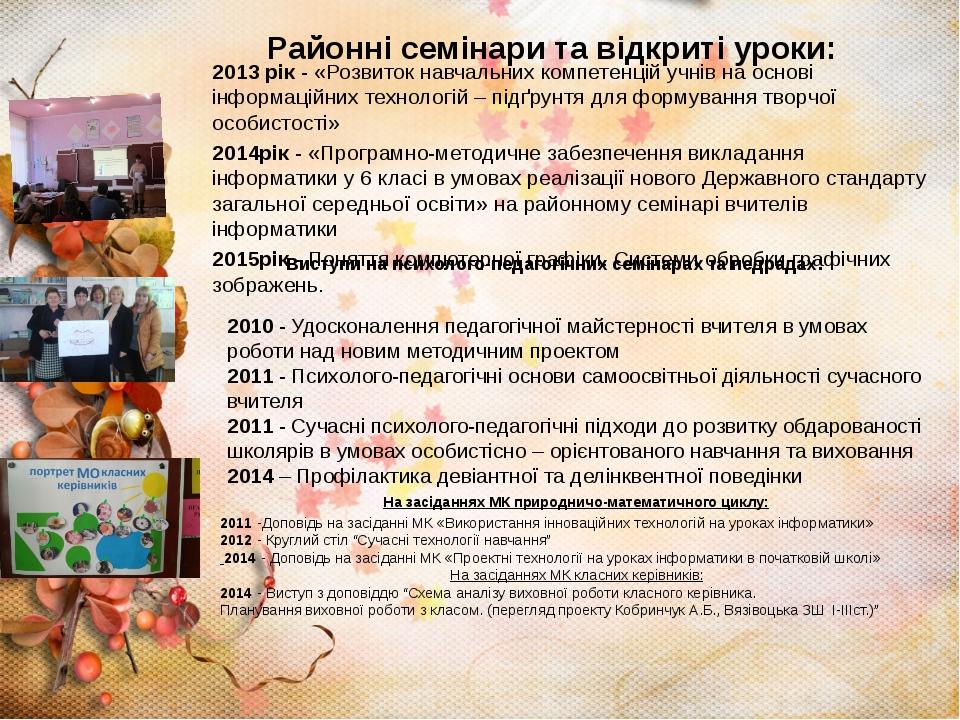 Районні семінари та відкриті уроки: 2013 рік - «Розвиток навчальних компетенц...