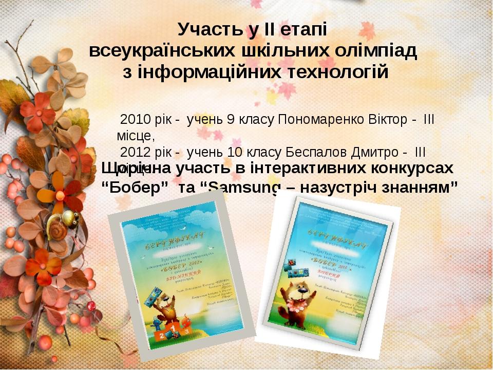 Участь у ІІ етапі всеукраїнських шкільних олімпіад з інформаційних технологій...