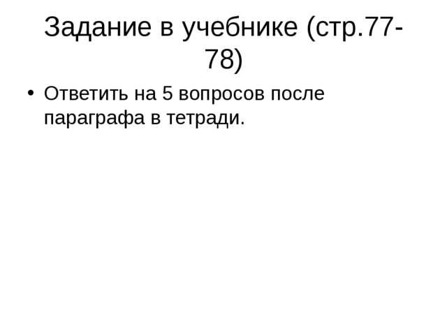 Задание в учебнике (стр.77-78) Ответить на 5 вопросов после параграфа в тетра...