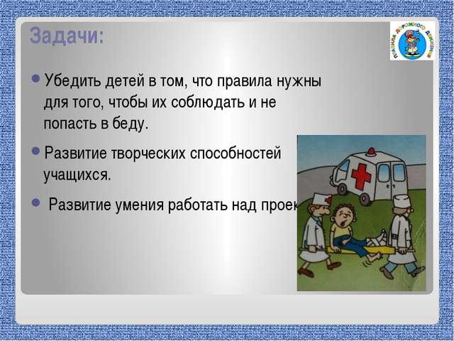Задачи: Убедить детей в том, что правила нужны для того, чтобы их соблюдать и...