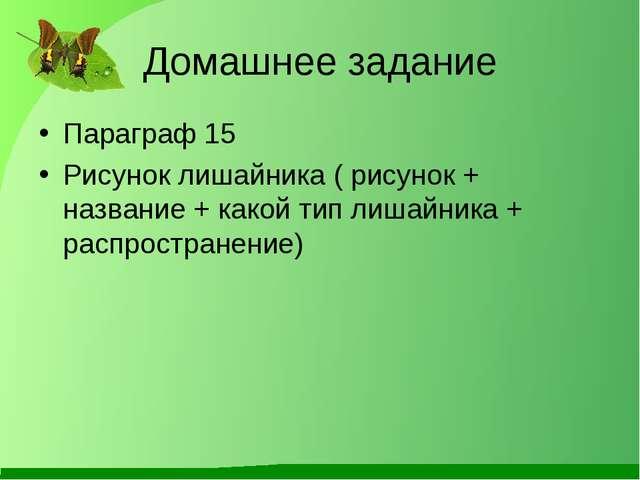 Домашнее задание Параграф 15 Рисунок лишайника ( рисунок + название + какой т...