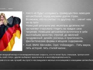 Немецкие автомобили - воплощение нашей мечты Никто не будет оспаривать преиму