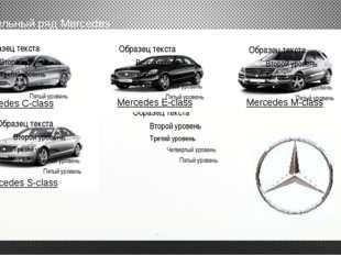 модельный ряд Mercedes Mercedes E-class Mercedes M-class Mercedes S-class Mer