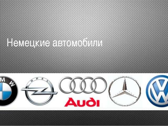Немецкие автомобили