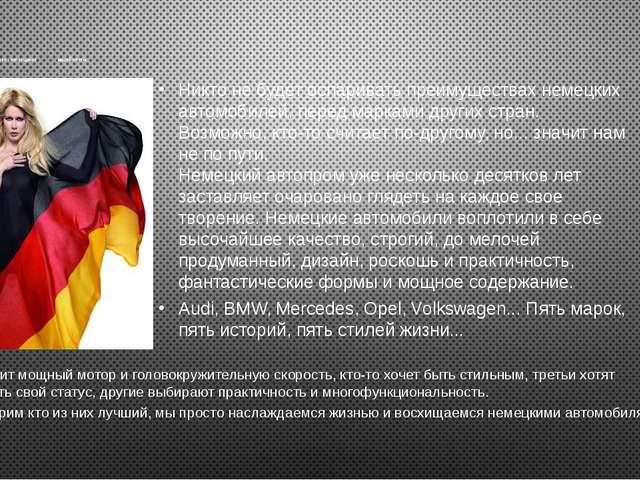 Немецкие автомобили - воплощение нашей мечты Никто не будет оспаривать преиму...