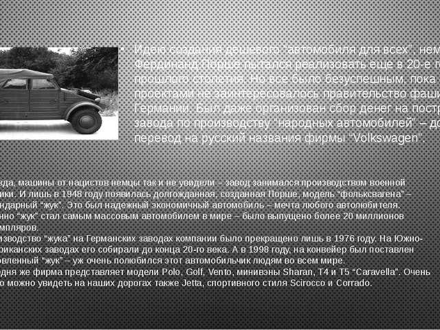 Volkswagen Правда, машины от нацистов немцы так и не увидели – завод занималс...
