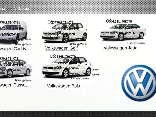 модельный ряд Volkswagen Volkswagen Golf Volkswagen Caddy Volkswagen Jetta Vo...
