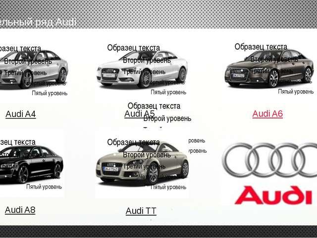 модельный ряд Audi Audi A4 Audi A8 Audi A5 Audi A6 Audi TT