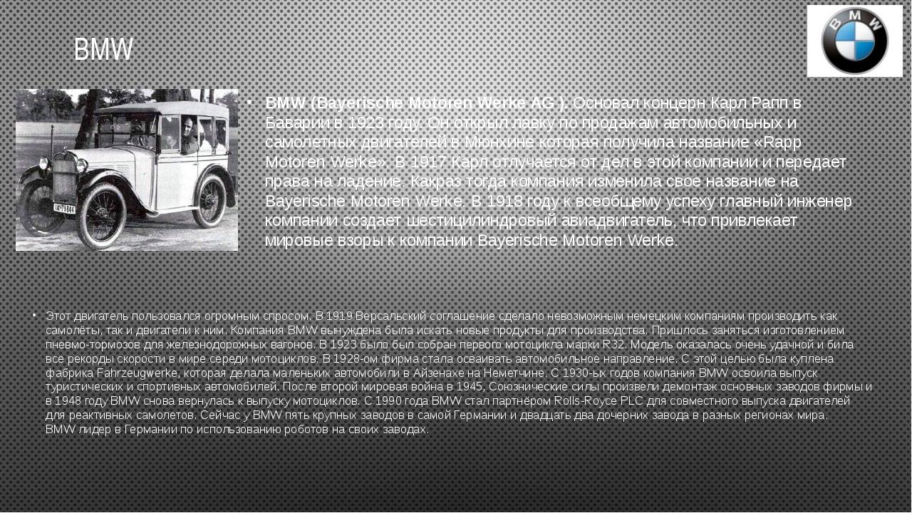 BMW Этот двигатель пользовался огромным спросом. В 1919 Версальский соглашени...