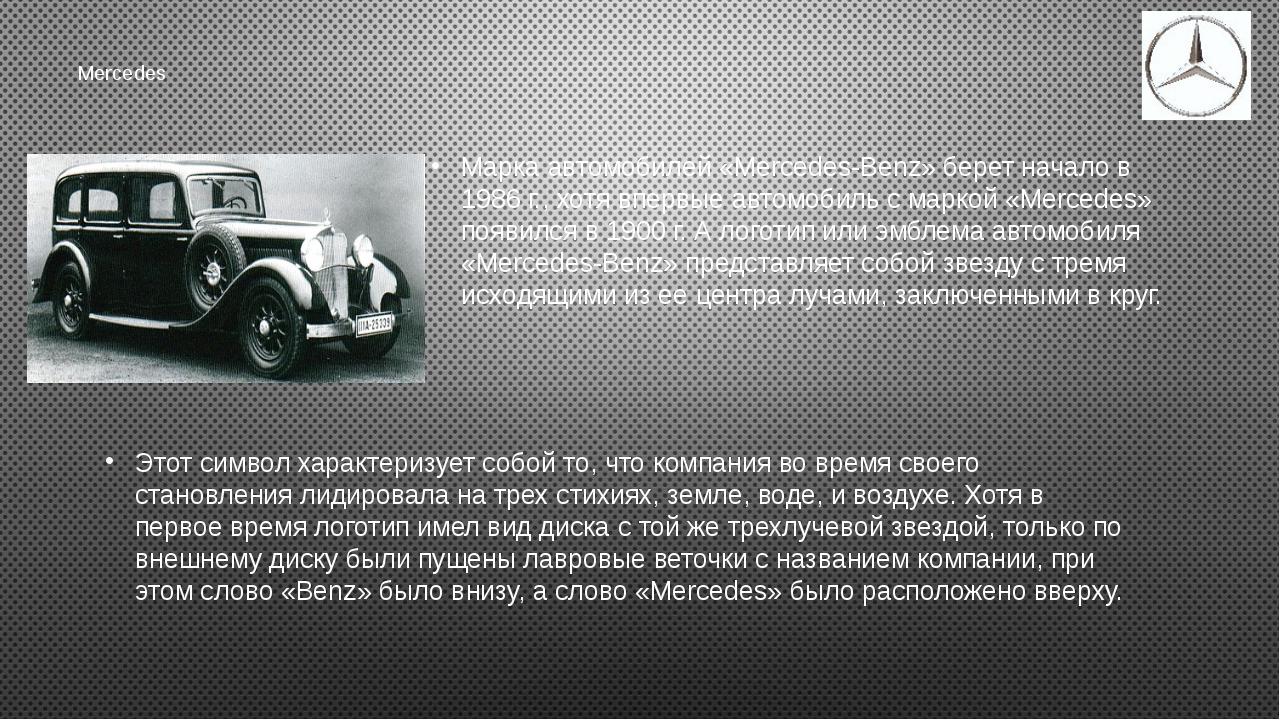 Mercedes Этот символ характеризует собой то, что компания во время своего ста...