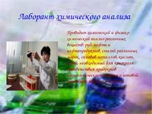 Лаборант химического анализа Проводит химический и физико-химический анализ р