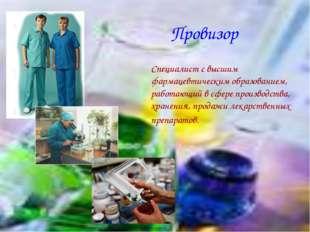 Провизор Специалист с высшим фармацевтическим образованием, работающий в сфер