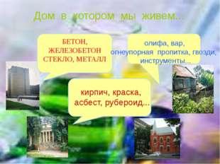 Дом в котором мы живем... БЕТОН, ЖЕЛЕЗОБЕТОН СТЕКЛО, МЕТАЛЛ кирпич, краска, а