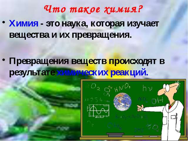 "Презентация ""Химия вокруг нас&quot"