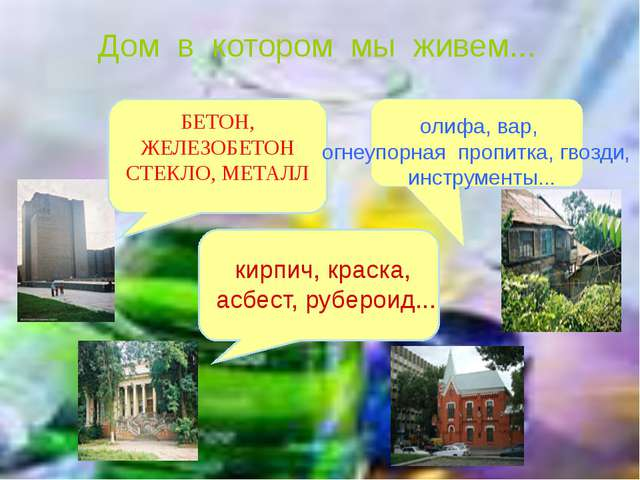 Дом в котором мы живем... БЕТОН, ЖЕЛЕЗОБЕТОН СТЕКЛО, МЕТАЛЛ кирпич, краска, а...