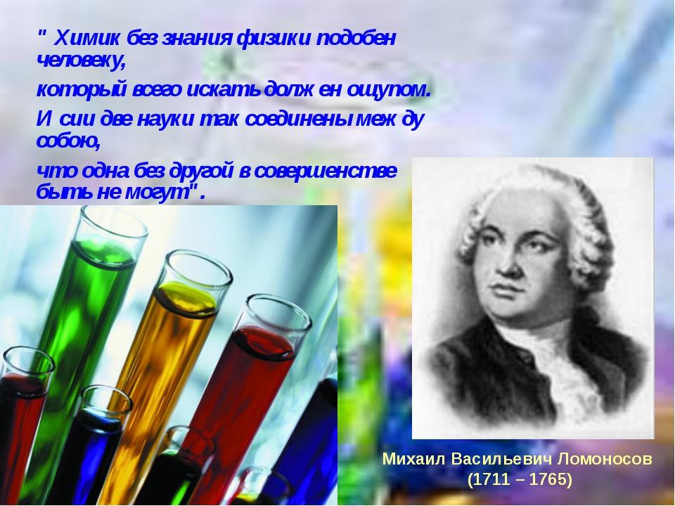 """"""" Химик без знания физики подобен человеку, который всего искать должен ощупо..."""