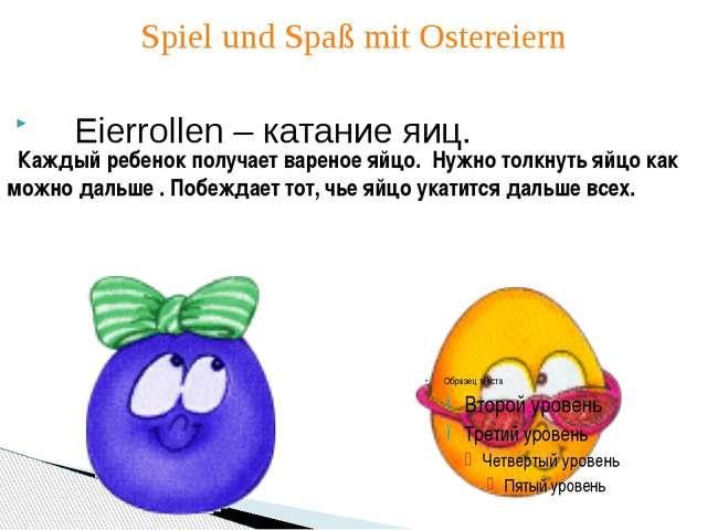 Каждый ребенок получает вареное яйцо. Нужно толкнуть яйцо как можно дальше ....