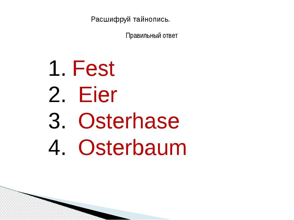 Расшифруй тайнопись. Правильный ответ Fest Eier Osterhase Osterbaum