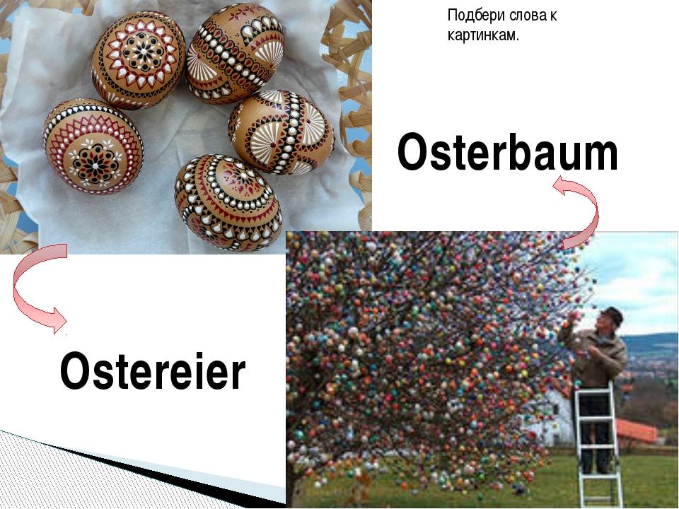 Ostereier Osterbaum Подбери слова к картинкам.