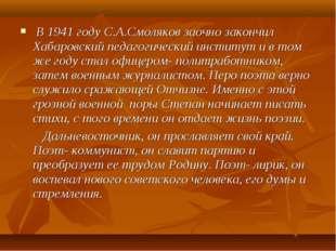 В 1941 году С.А.Смоляков заочно закончил Хабаровский педагогический институт