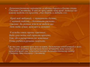 Дальневосточному читателю особенно дороги и близки стихи Степана Смолякова.