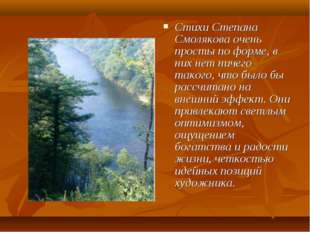 Стихи Степана Смолякова очень просты по форме, в них нет ничего такого, что б