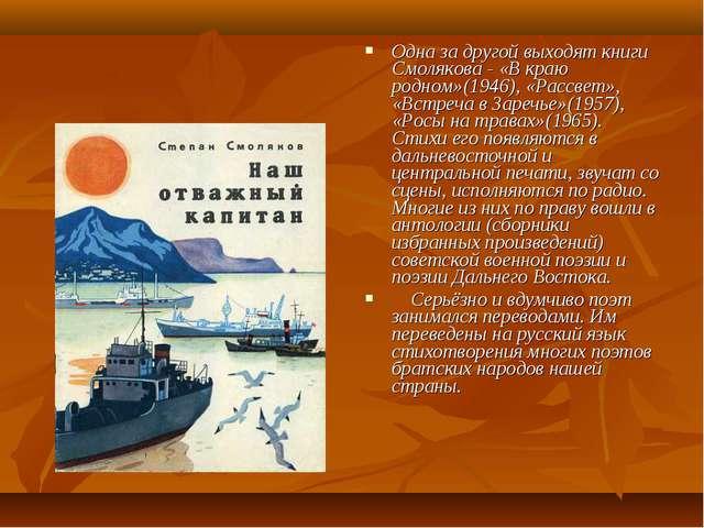 Одна за другой выходят книги Смолякова - «В краю родном»(1946), «Рассвет», «...