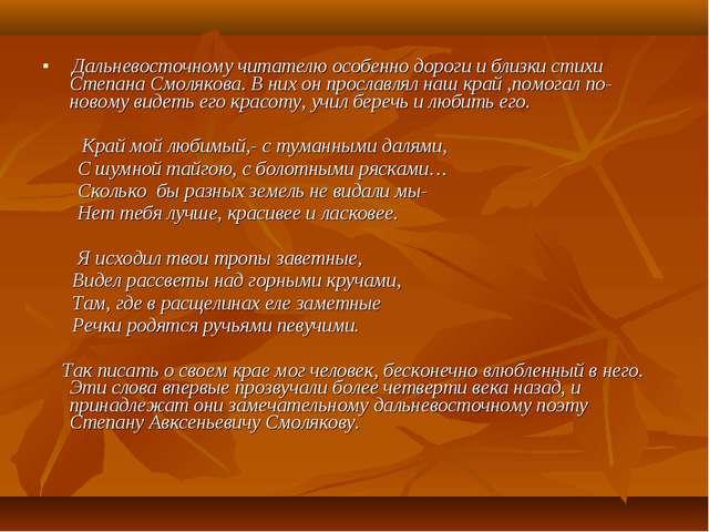 Дальневосточному читателю особенно дороги и близки стихи Степана Смолякова....