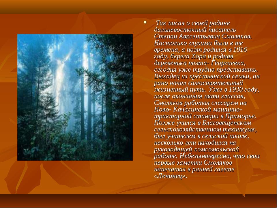 Так писал о своей родине дальневосточный писатель Степан Авксентьевич Смоляк...