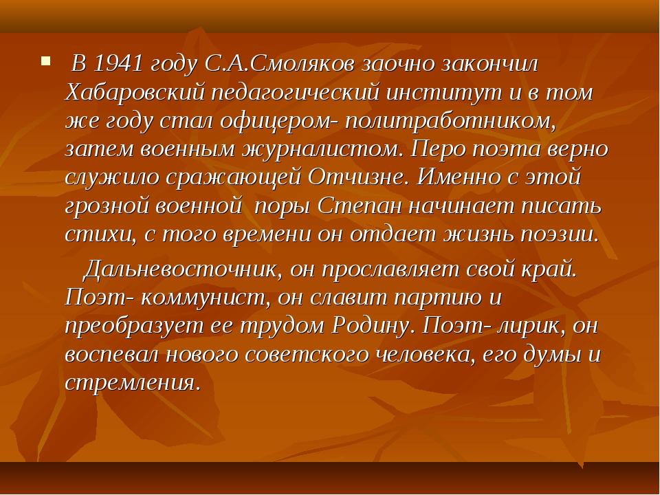 В 1941 году С.А.Смоляков заочно закончил Хабаровский педагогический институт...
