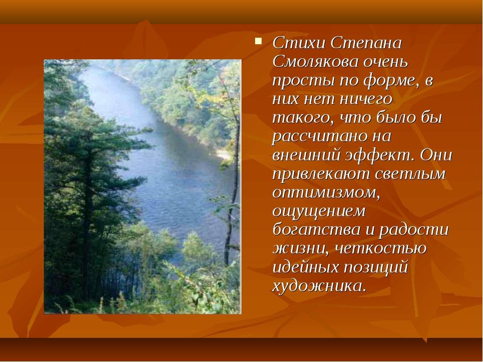 Стихи Степана Смолякова очень просты по форме, в них нет ничего такого, что б...