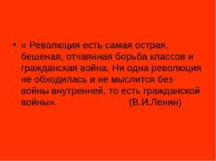 « Революция есть самая острая, бешеная, отчаянная борьба классов и гражданска