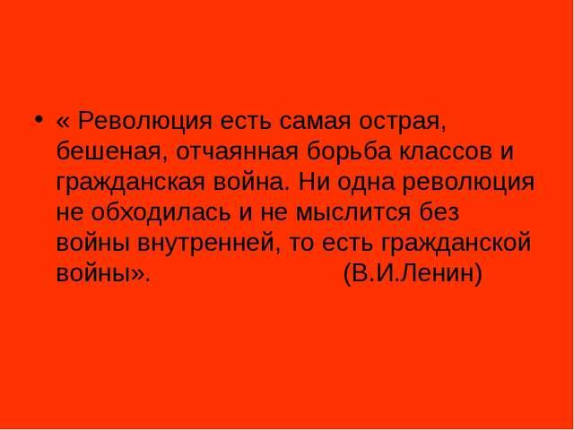« Революция есть самая острая, бешеная, отчаянная борьба классов и гражданска...