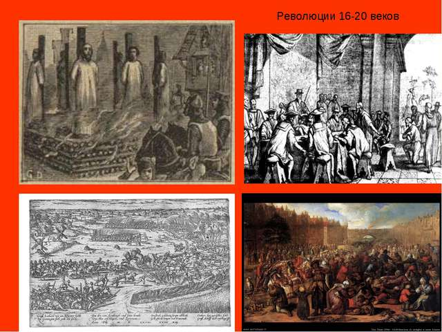 Революции 16-20 веков