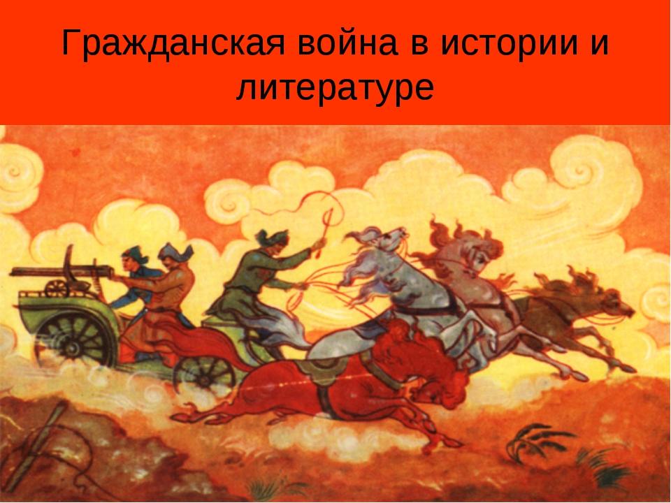 Гражданская война в истории и литературе
