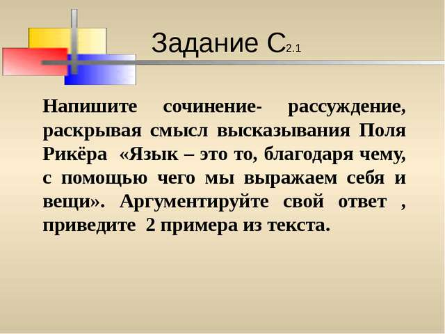 Задание С2.1 Напишите сочинение- рассуждение, раскрывая смысл высказывания П...