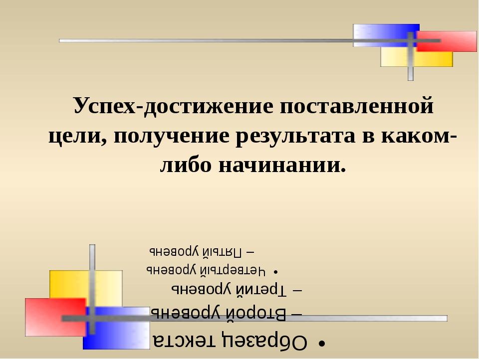 Успех-достижение поставленной цели, получение результата в каком-либо начинан...