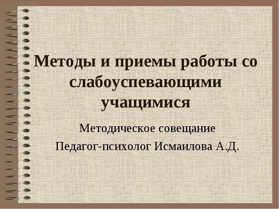 Методы и приемы работы со слабоуспевающими учащимися Методическое совещание П...