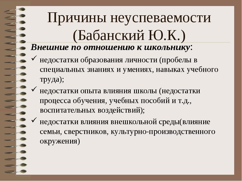 Причины неуспеваемости (Бабанский Ю.К.) Внешние по отношению к школьнику: нед...