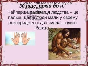 Найперша рахівниця людства – це пальці. Давні люди мали у своєму розпоряджен