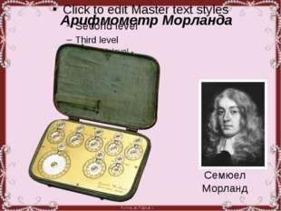 Семюел Морланд Арифмометр Морланда