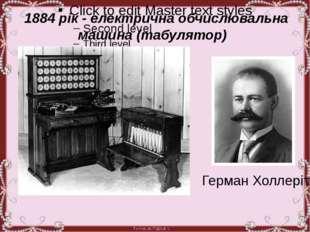 1884 рік - електрична обчислювальна машина (табулятор) Герман Холлеріт