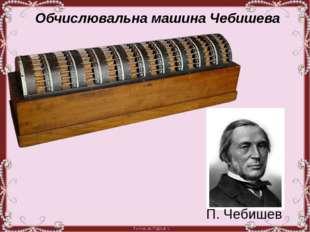 Обчислювальна машина Чебишева П. Чебишев