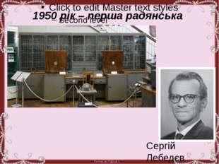 1950 рік – перша радянська ЕОМ Сергій Лебедєв