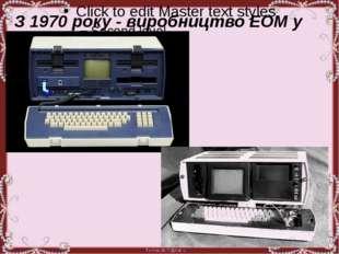 З 1970 року - виробництво ЕОМ у Європі