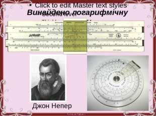 Винайдено логарифмічну лінійку Джон Непер