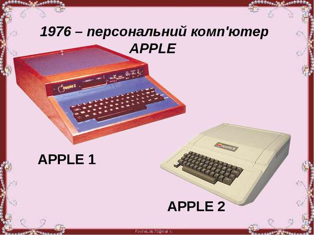 1976 – персональний комп'ютер APPLE APPLE 1 APPLE 2