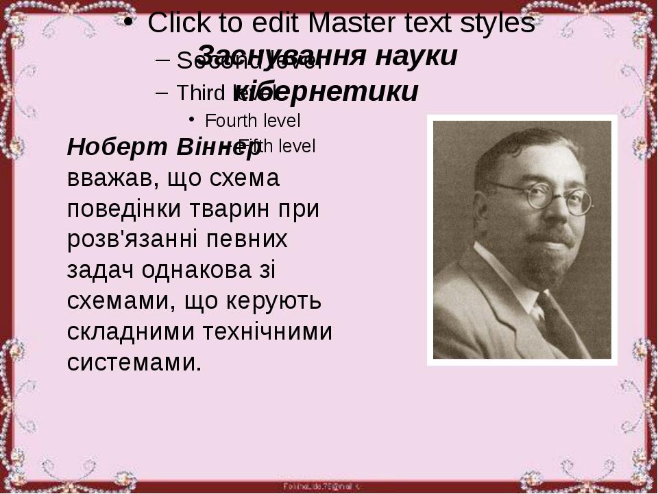 Заснування науки кібернетики Ноберт Віннер вважав, що схема поведінки тварин...