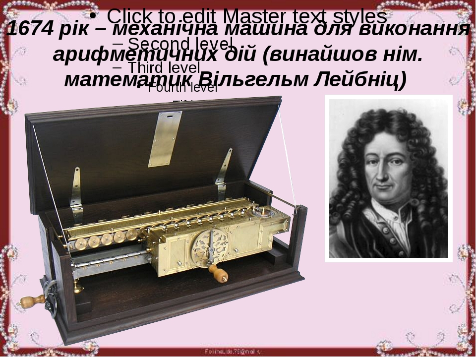 1674 рік – механічна машина для виконання арифметичних дій (винайшов нім. ма...