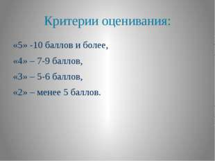Критерии оценивания: «5» -10 баллов и более, «4» – 7-9 баллов, «3» – 5-6 балл